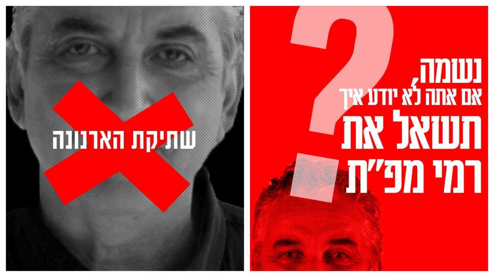 כרזות מחאת הארנונה. קרדיט: שחר אריאל