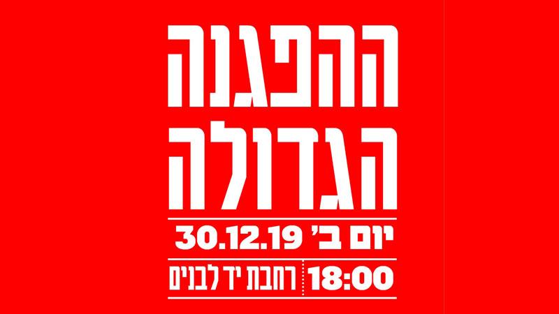 שלט ההפגנה נגד הארנונה. צילום שחר אריאל