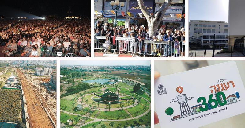 מימין לשמאל עם כייון השעון: מרכז הצעירים ברעננה, עדלידע, פסטיבל כליזמרים, כביש עוקף צפוני, פארק רעננה, כרטיס חכם 360. צילומים עיריית רעננה, אגף הנדסה, מיכל סלע