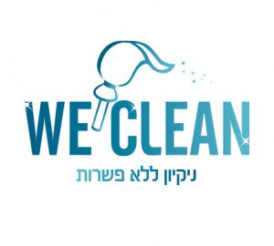WE CLEAN: נקיון ללא פשרות