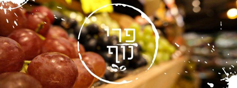 פרי נוף. לוגו באדיבות הלקוח