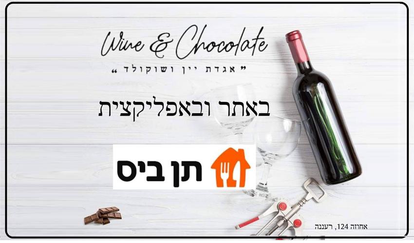 יין ושוקולד. תמונה באדיבות הלקוח