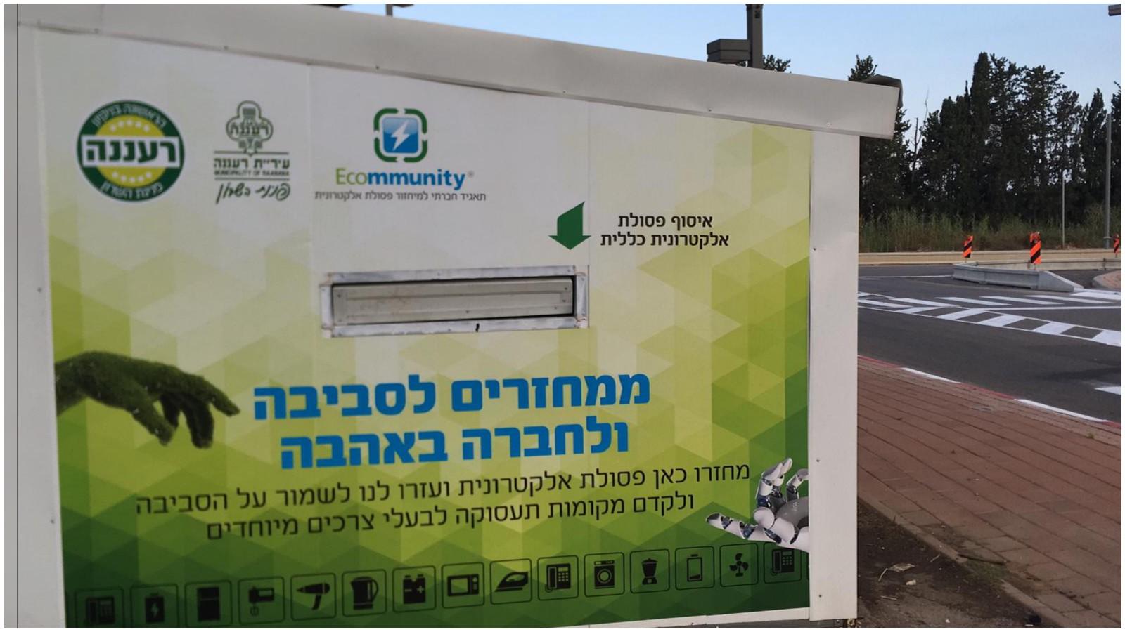 מתקן לאיסוף פסולת אלקטרונית צילום עיריית רעננה