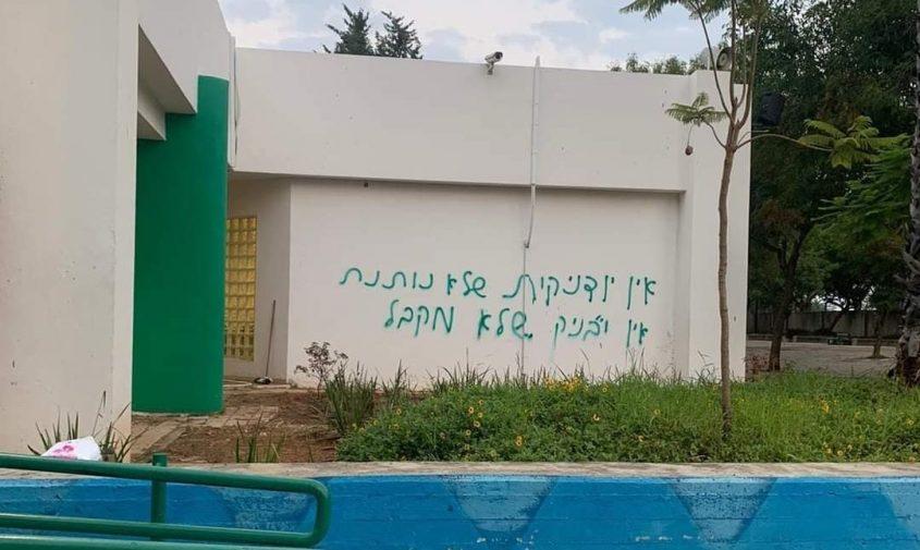 הגרפיטי בתיכון רבין בכפר סבא. צילום שימוש לפי סעיף 27א' בחוק זכויות יוצרים