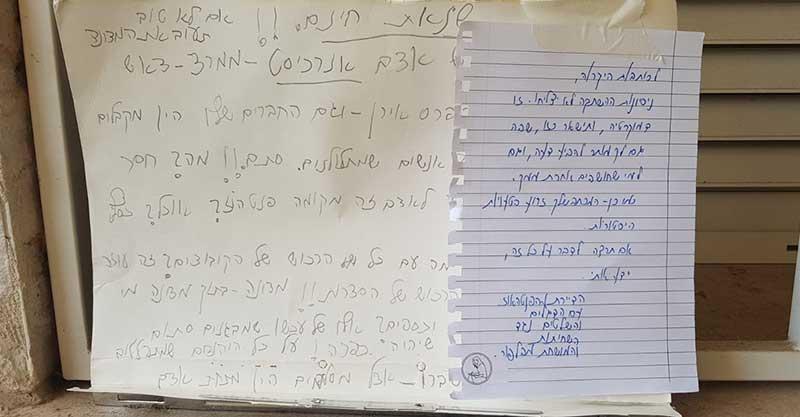 הפתק שנתלה בבניין ופתק התשובה של חנה בית הלחמי