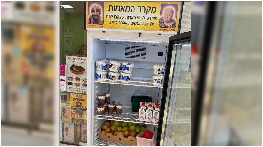המקרר החברתי הראשון בכפר סבא. צילום באדיבות העירייה