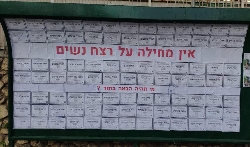שלטי מחאה נגד אלימות כלפי נשים על לוח מודעות ברעננה צילום בת אל כהן