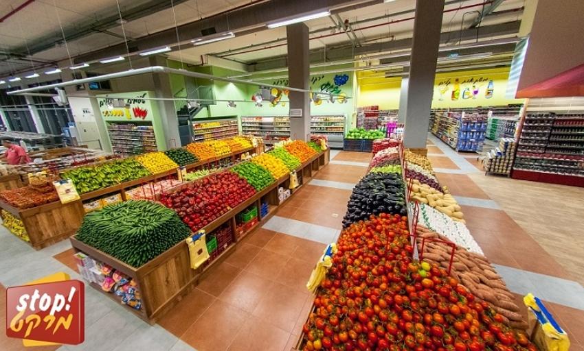 """שוק פירות וירקות במבצעים ללא תחרות בימי חול (צילום: יח""""צ)"""